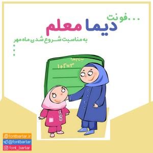 DIMA moalem.cover  300x300 - فونت فارسی دیما معلم