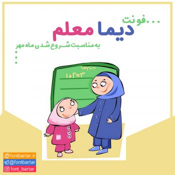 DIMA moalem.cover  350x350 - فونت فارسی دیما معلم