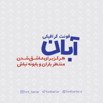 aban font cover 350x350 - دانلود فونت فارسی آبان