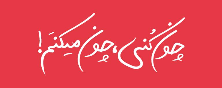 فونت فارسی متوسلیان