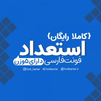 estedad font cover 350x350 - دانلود فونت فارسی استعداد