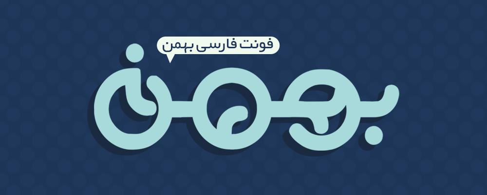 فونت فارسی بهمن