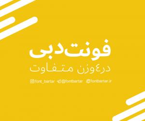 فونت فارسی دبی