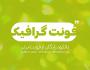 فونت فارسی گرافیک
