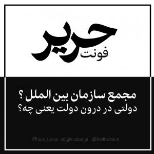harir cover 300x300 - دانلود فونت فارسی حریر