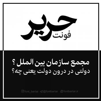 harir cover 350x350 - دانلود فونت فارسی حریر
