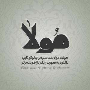 mola font cover 300x300 - دانلود فونت فارسی مولا