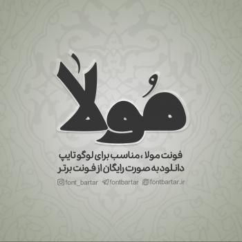 mola font cover 350x350 - دانلود فونت فارسی مولا