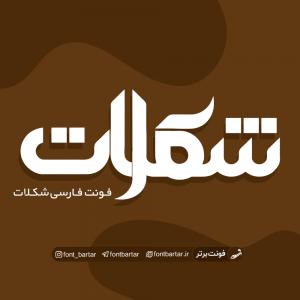 فونت فارسی شکلات