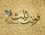 sols font 2 cover 90x70 - دانلود فونت فارسی ثلث 2