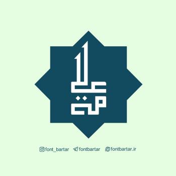 alamafontcover 350x350 - فونت فارسی نستعلیق علما