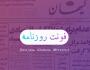 rooznameh fontcover 90x70 - دانلود فونت فارسی روزنامه