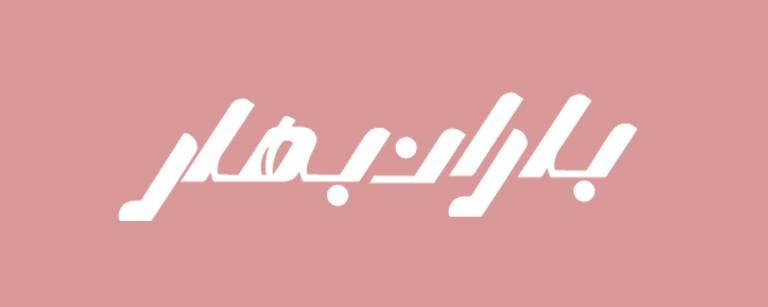 فونت فارسی سجیل