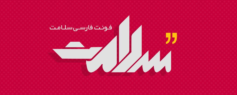 فونت فارسی سلامت