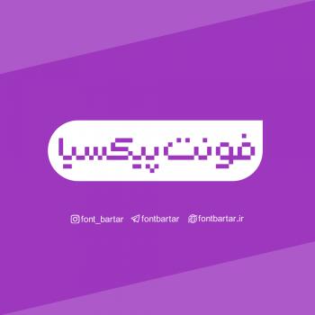 font pixia cover 350x350 - فونت فارسی پیکسیا