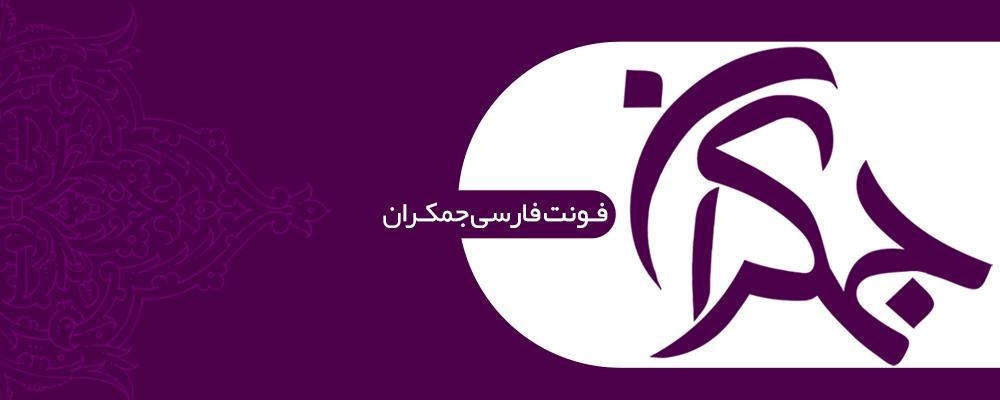 فونت فارسی جمکران
