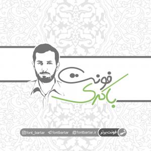 فونت فارسی باکری
