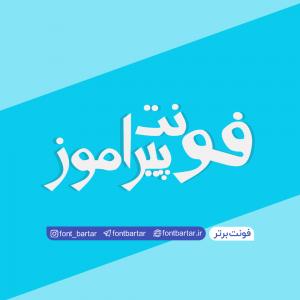 piramoz font cover 300x300 - فونت فارسی پیراموز