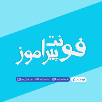 piramoz font cover 350x350 - فونت فارسی پیراموز