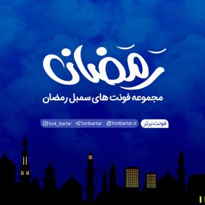 فونت سمبل رمضان