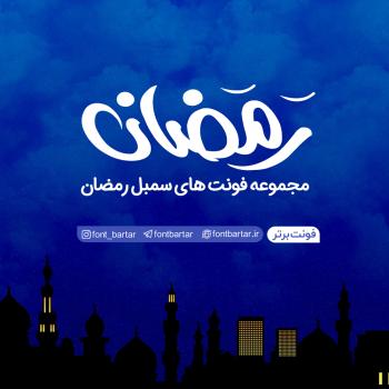 ramezanfont 350x350 - فونت سمبل رمضان