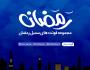 ramezanfont 90x70 - فونت سمبل رمضان