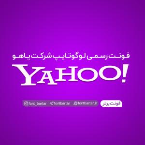 yahoofontcover 1 300x300 - فونت لوگوتایپ شرکت یاهو