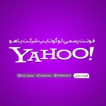 yahoofontcover 1 350x350 - فونت لوگوتایپ شرکت یاهو