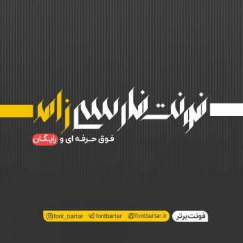 font zahed cover 350x350 - فونت فارسی زاهد