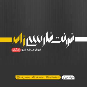 فونت فارسی زاهد