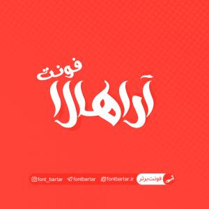 فونت فارسی آراهالا