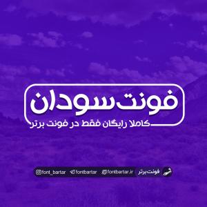 فونت سودان