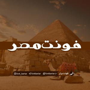 فونت فارسی مصر