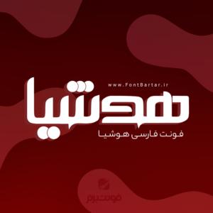 فونت فارسی هوشیا