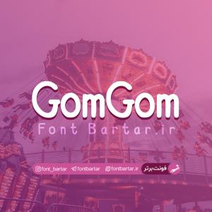 فونت انگلیسی Gomgom