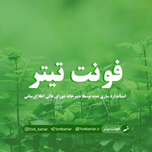 فونت فارسی تیتر