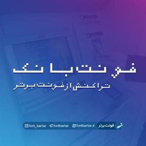 فونت فارسی بانک