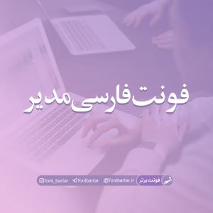 فونت فارسی مدیر