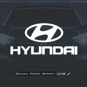 فونت انگلیسی Hyundai