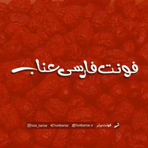 فونت فارسی عناب