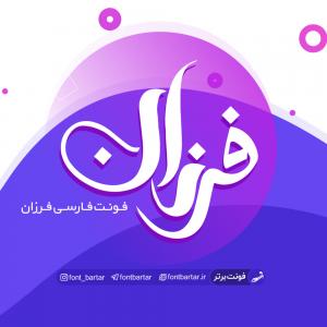 فونت فارسی فرزان