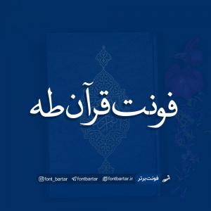 فونت فارسی قرآن طه