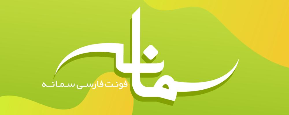 فونت فارسی سمانه