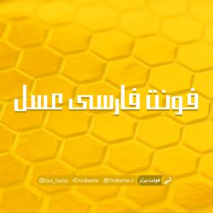 فونت فارسی عسل
