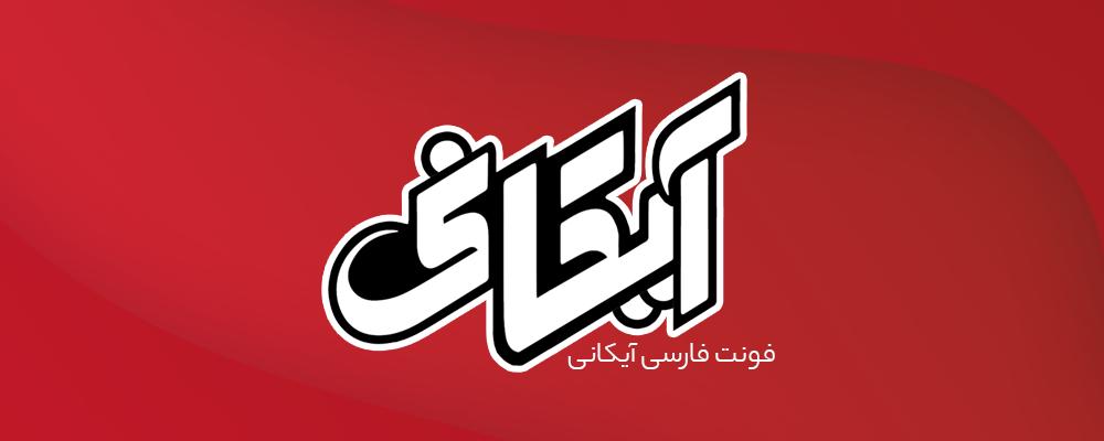 فونت فارسی آیکانی