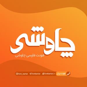 فونت فارسی چاوشی