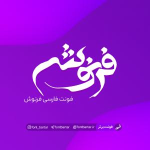 فونت فارسی فرنوش