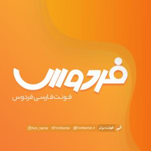 فونت فارسی فردوس