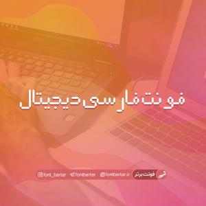 فونت فارسی دیجیتال