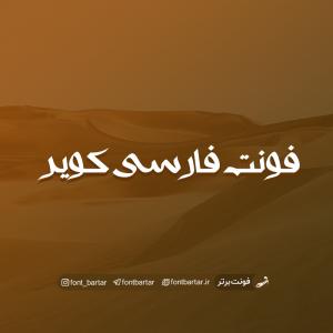 فونت فارسی کویر